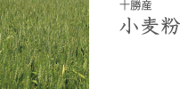 十勝産小麦粉