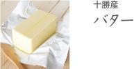 十勝産バター