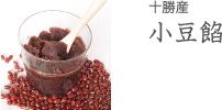 十勝産小豆餡